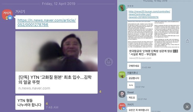 Nóng: Nhóm chat gồm 60 phóng viên chia sẻ bất hợp pháp video sex, thông tin nạn nhân vụ Jung Joon Young và địa chỉ mại dâm - Ảnh 1.