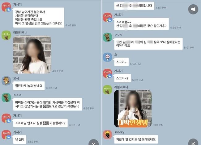 Nóng: Nhóm chat gồm 60 phóng viên chia sẻ bất hợp pháp video sex, thông tin nạn nhân vụ Jung Joon Young và địa chỉ mại dâm - Ảnh 8.