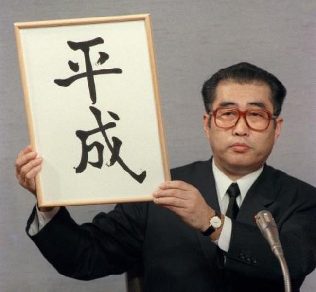 Chùm ảnh: Những sự kiện đi vào lịch sử nước Nhật trong 30 năm dưới thời kỳ Bình Thành của Nhật hoàng Akihito - Ảnh 1.