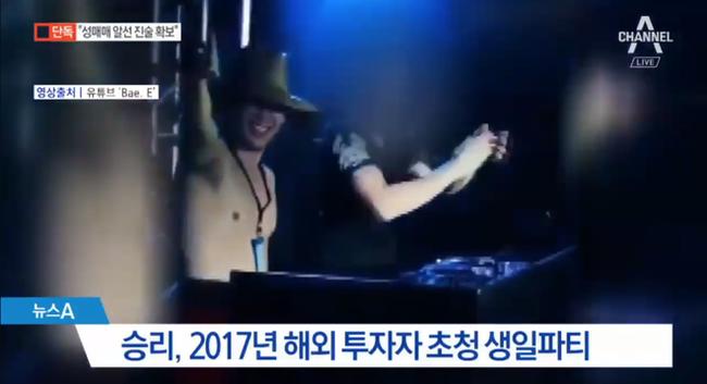 HOT: Cảnh sát tiết lộ Seungri đã trả tiền cho 8 gái mại dâm tại bữa tiệc sinh nhật thác loạn 25 tỉ vào năm 2017 - Ảnh 1.