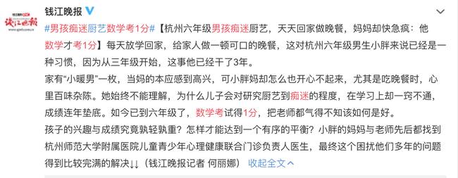Cậu bé 12 tuổi mỗi ngày đều làm cơm cho cả nhà nhưng thi Toán chỉ có 1 điểm đang gây sốt MXH Trung Quốc - Ảnh 6.