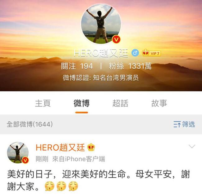 Dạ Hoa Triệu Hựu Đình hạnh phúc thông báo bà xã Cao Viên Viên đã hạ sinh con gái đầu lòng sau 5 năm kết hôn - Ảnh 1.
