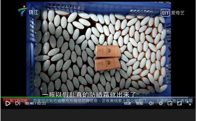 Trung Quốc phát hiện cơ sở làm giả hơn 7.000 lọ kem chống nắng Anessa, nhiều shop Việt Nam bán chỉ bằng 1/10 giá gốc - Ảnh 5.