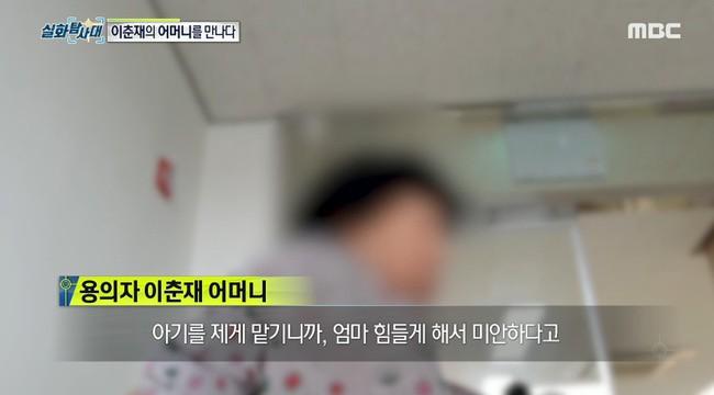 Mẹ nghi phạm vụ giết người hàng loạt chấn động Hàn Quốc: Đổ lỗi vì con dâu bỏ đi nên con trai vốn hiền lành mới cưỡng bức và giết chết em vợ - Ảnh 2.