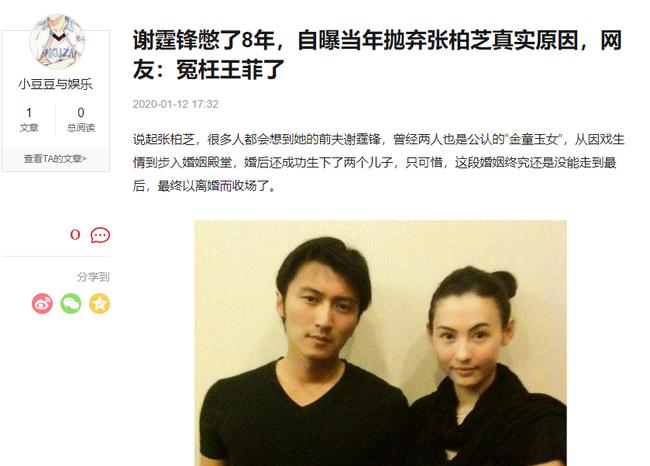 Lần đầu tiết lộ lý do ly hôn Trương Bá Chi, Tạ Đình Phong khiến netizen ngán ngẩm khi công khai bảo vệ Vương Phi và đổ lỗi cho vợ cũ? - Ảnh 2.