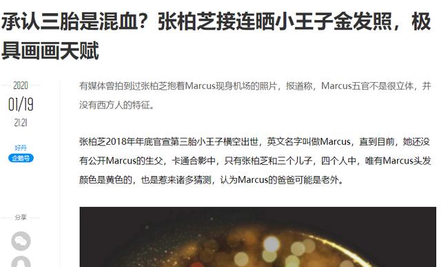 Chỉ với hành động này, Trương Bá Chi đã gián tiếp thừa nhận bé Marcus chính là con lai, netizen gọi tên người bạn trai ngoại quốc? - Ảnh 2.