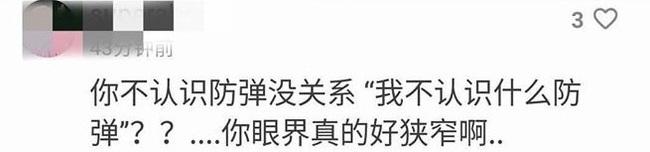 """Vạ miệng vì nói không biết BTS, """"Ảnh hậu"""" Châu Đông Vũ bị cộng đồng mạng ném đá không thương tiếc: """"EQ thật sự quá thấp"""" - Ảnh 2."""