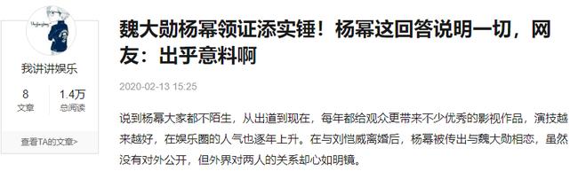 Dương Mịch - Ngụy Đại Huân lộ bằng chứng đã kết hôn, phản ứng của đằng gái càng khiến netizen tò mò? - Ảnh 2.