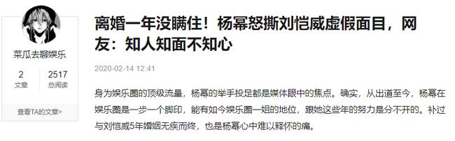 """Dương Mịch vạch trần bộ mặt thật của Lưu Khải Uy sau khi ly hôn, netizen bức xúc: """"Biết người biết mặt không biết lòng"""" - Ảnh 2."""