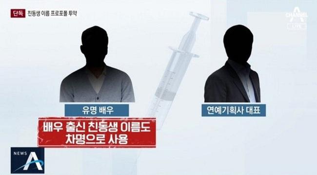 Nam diễn viên hạng A Hàn Quốc bị tố sử dụng chất cấm từng khiến Michael Jackson qua đời, thoát tội nhờ em họ CEO  - Ảnh 2.