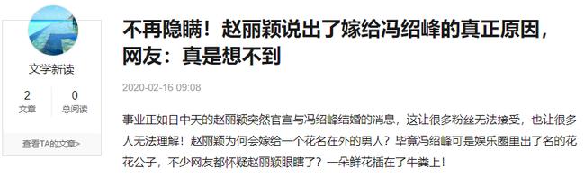 Sau hơn một năm chính thức về chung nhà, Triệu Lệ Dĩnh mới tiết lộ lý do vì sao lựa chọn kết hôn với Phùng Thiệu Phong? - Ảnh 2.
