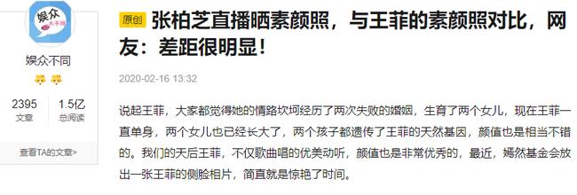 """Cũng là để mặt mộc nhưng Trương Bá Chi lại khiến netizen """"tá hỏa"""" với gương mặt già nua kém cạnh hơn cả Vương Phi - Ảnh 2."""
