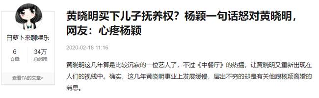 Huỳnh Hiểu Minh chi khoản tiền lớn để giành quyền nuôi con hậu ly hôn, netizen đau lòng thay cho Angelababy? - Ảnh 2.