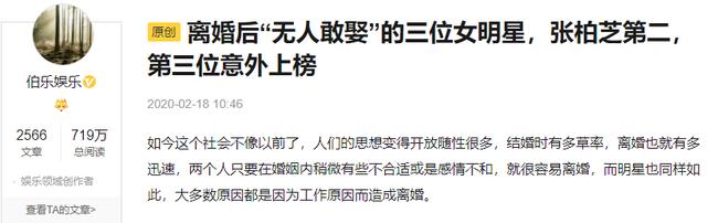 """Những mỹ nhân """"Không ai dám cưới"""" sau khi ly hôn: Trương Bá Chi và Đổng Khiết đều góp mặt trong danh sách - Ảnh 1."""