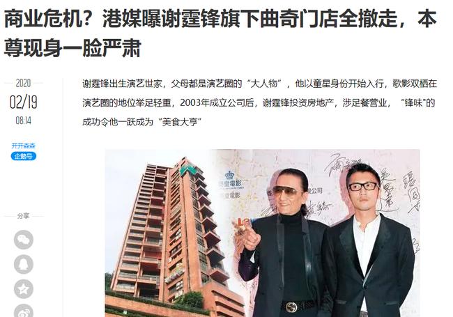 Tạ Đình Phong gặp khủng hoảng nặng về tài chính, chuỗi nhà hàng bị buộc phải đóng cửa - Ảnh 2.