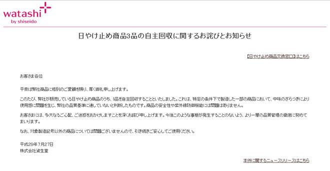 Shiseido thu hồi 3 loại kem chống nắng phổ biến trên thị trường - Ảnh 1.