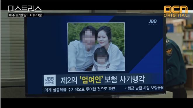 Han Ga In bị truy nã vì tội âm mưu giết chồng và con gái để chiếm tiền bảo hiểm - Ảnh 5.