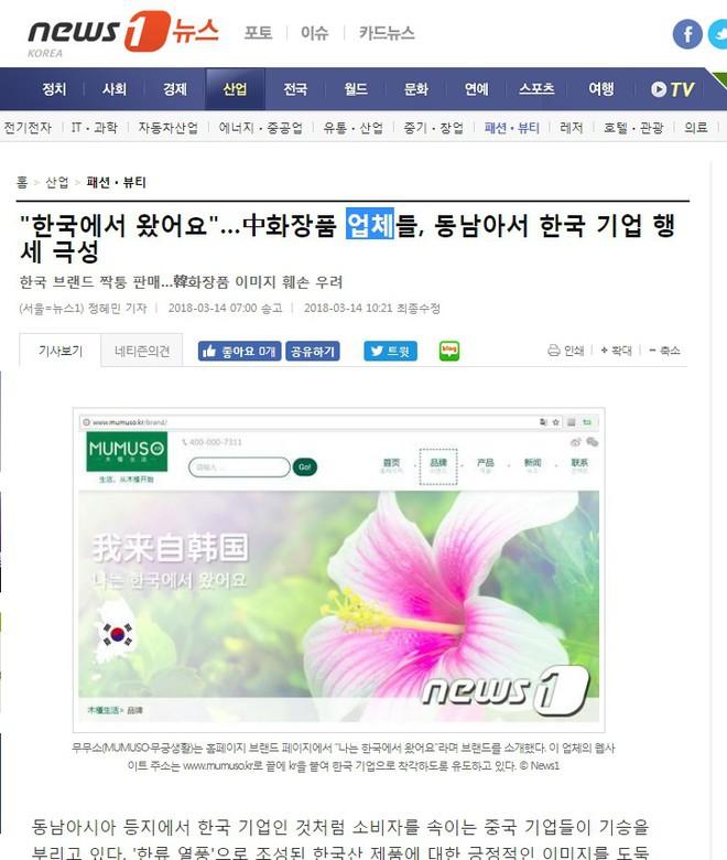 Truyền thông Hàn nghi ngờ Mumuso giả danh thương hiệu của Hàn Quốc, lừa dối người tiêu dùng Việt - Ảnh 8.