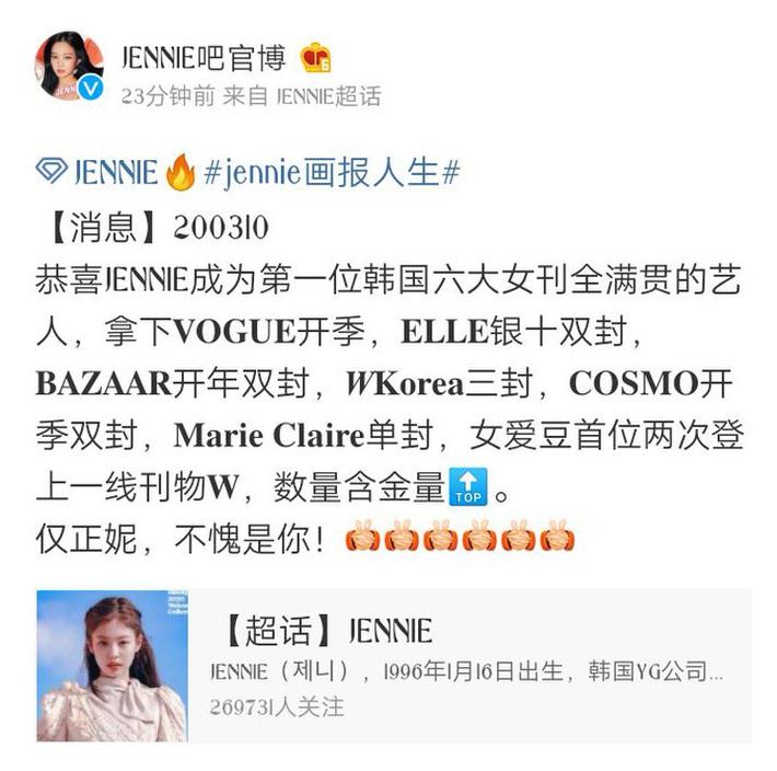 Tự hào quá Jennie ơi: Là nghệ sĩ Hàn đầu tiên lên full 6 tạp chí lớn, xịn thế này rồi ai đọ lại chị! - Ảnh 1.