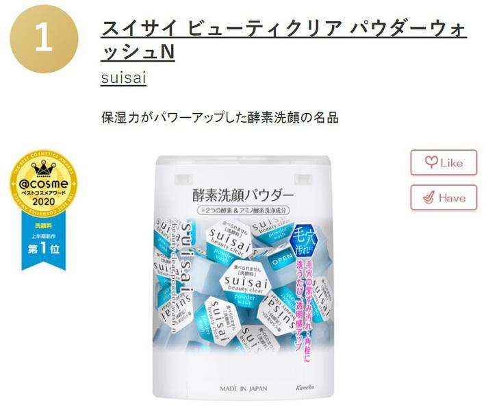 8 món skincare bán chạy nhất Nhật Bản: Toàn loại chất lượng, xuất sắc nhất là kem chống nắng quốc dân ai cũng biết - Ảnh 5.