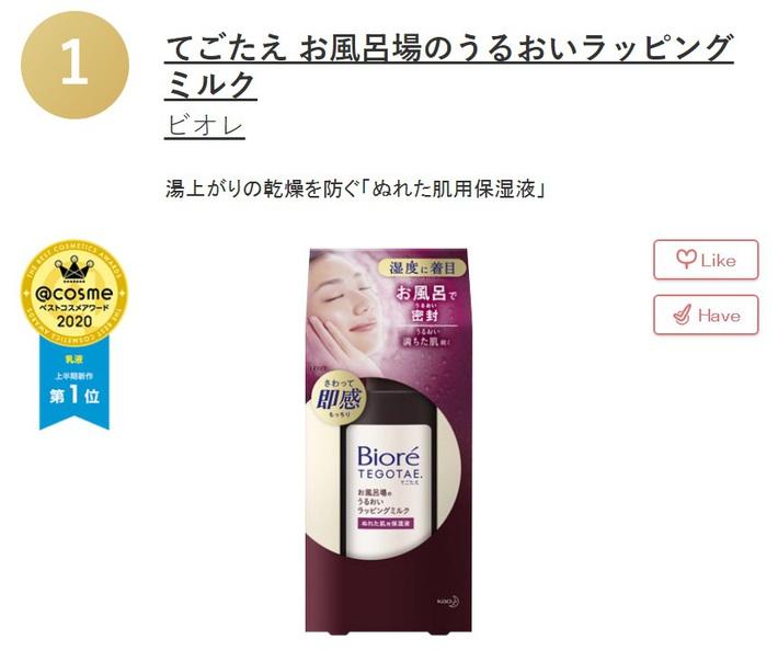 8 món skincare bán chạy nhất Nhật Bản: Toàn loại chất lượng, xuất sắc nhất là kem chống nắng quốc dân ai cũng biết - Ảnh 10.