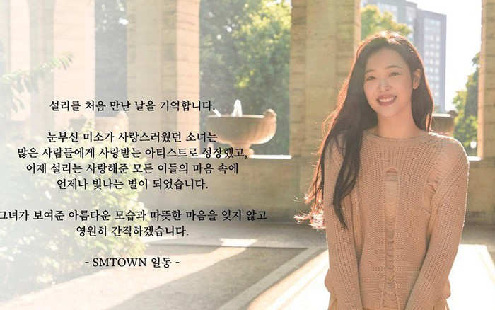 SM Entertainment gửi tâm thư trong giây phút Sulli mãi mãi ra đi: Chúng ...