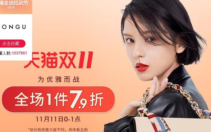 """Lướt nhanh xem """"flash sale"""" 11/11 ở Trung Quốc năm nay có gì """"hot""""?"""