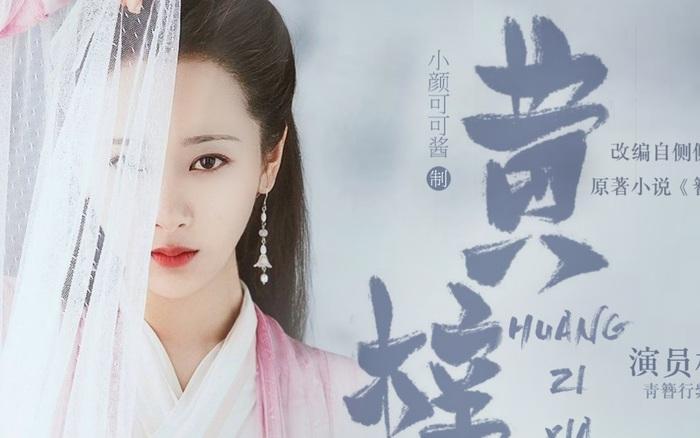"""Sự thật đằng sau poster đẹp như tranh vẽ của Dương Tử trong """"Thanh trâm ... - xổ số ngày 16102019"""
